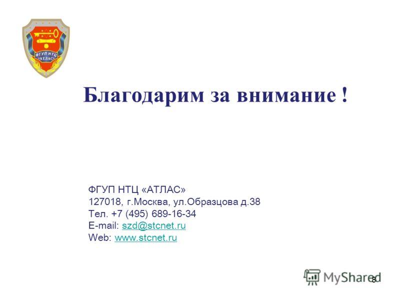 8 Благодарим за внимание ! ФГУП НТЦ «АТЛАС» 127018, г.Москва, ул.Образцова д.38 Тел. +7 (495) 689-16-34 E-mail: szd@stcnet.ruszd@stcnet.ru Web: www.stcnet.ruwww.stcnet.ru