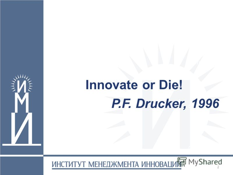 фото Innovate or Die! P.F. Drucker, 1996 2