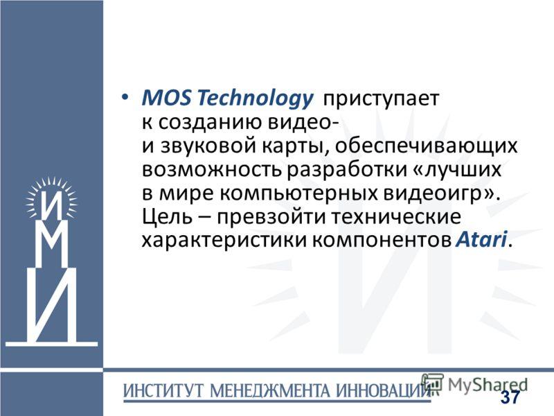 37 MOS Technology приступает к созданию видео и звуковой карты, обеспечивающих возможность разработки «лучших в мире компьютерных видеоигр». Цель – превзойти технические характеристики компонентов Atari.