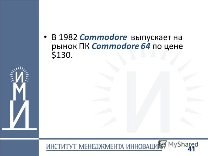 41 В 1982 Commodore выпускает на рынок ПК Commodore 64 по цене $130.