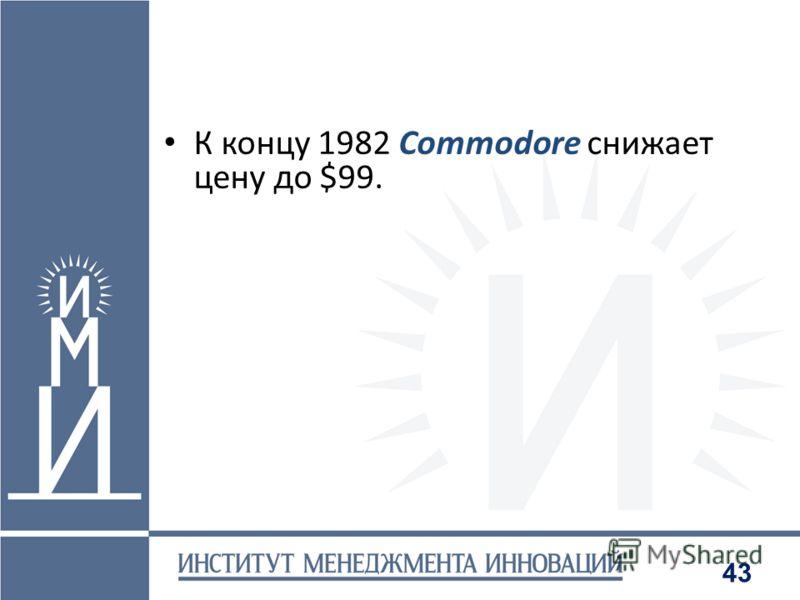 43 К концу 1982 Commodore снижает цену до $99.