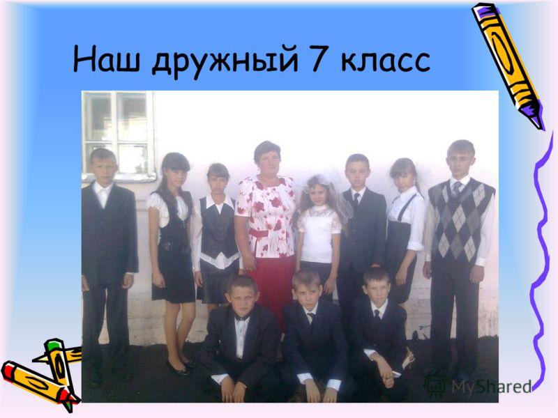 Наш дружный 7 класс