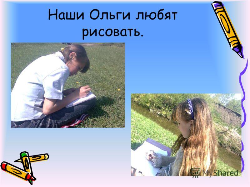 Наши Ольги любят рисовать.