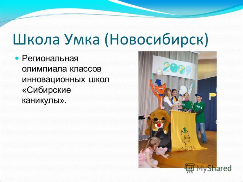 Школа Умка (Новосибирск) Региональная олимпиала классов инновационных школ «Сибирские каникулы».