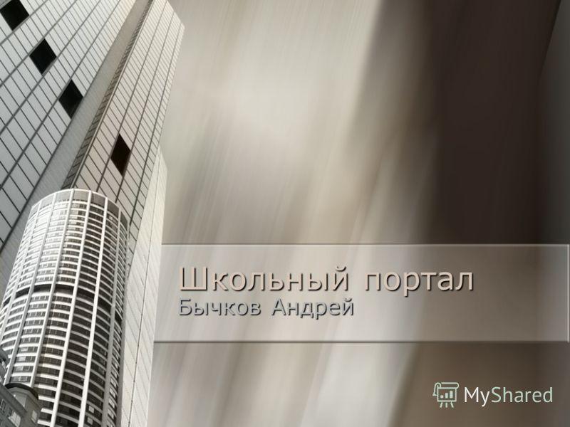 Школьный портал Бычков Андрей