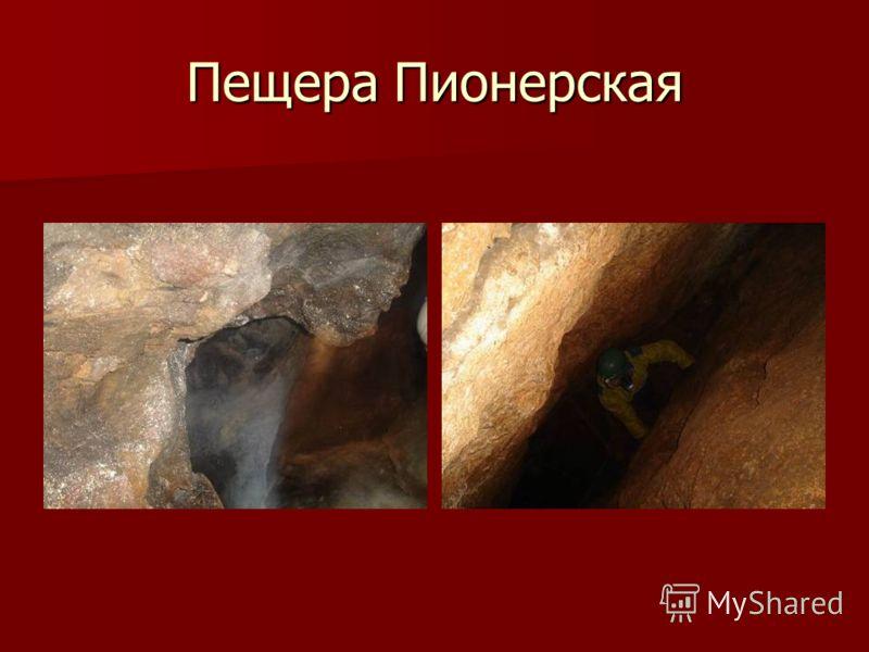 Пещера Пионерская