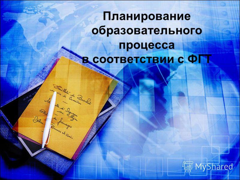 Планирование образовательного процесса в соответствии с ФГТ