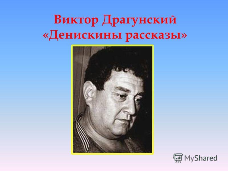 Виктор Драгунский «Денискины рассказы»