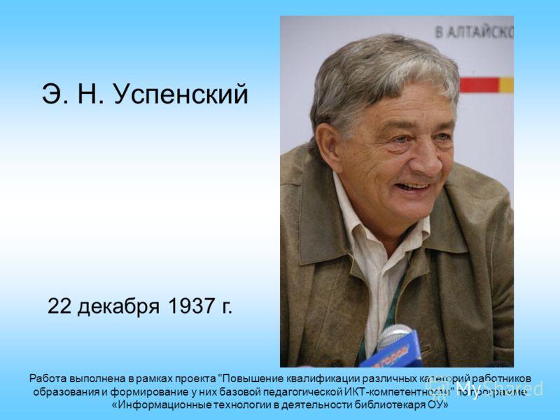 Э. Н. Успенский 22 декабря 1937 г.