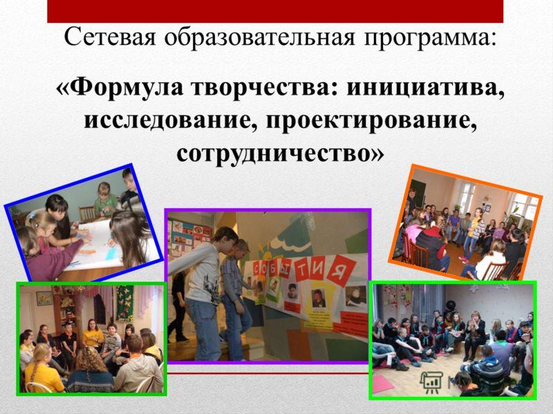 Сетевая образовательная программа: «Формула творчества: инициатива, исследование, проектирование, сотрудничество»