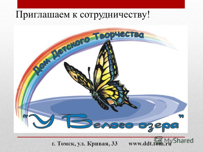 Приглашаем к сотрудничеству! г. Томск, ул. Кривая, 33 www.ddt.tom.ru