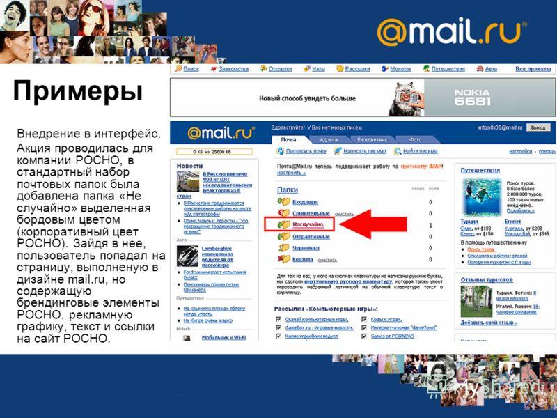 Примеры Внедрение в интерфейс. Акция проводилась для компании РОСНО, в стандартный набор почтовых папок была добавлена папка «Не случайно» выделенная бордовым цветом (корпоративный цвет РОСНО). Зайдя в нее, пользователь попадал на страницу, выполнену