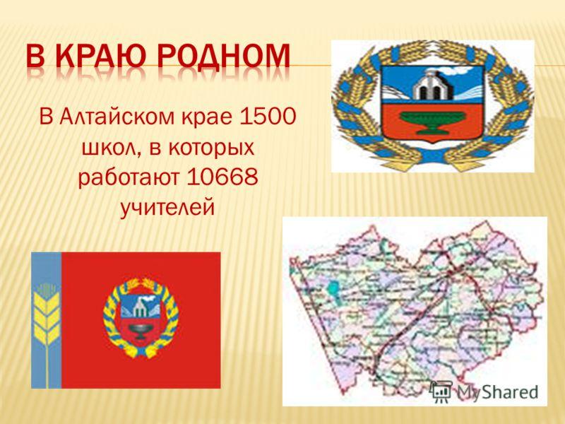 В Алтайском крае 1500 школ, в которых работают 10668 учителей