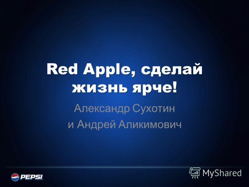 Red Apple, сделай жизнь ярче! Александр Сухотин и Андрей Аликимович