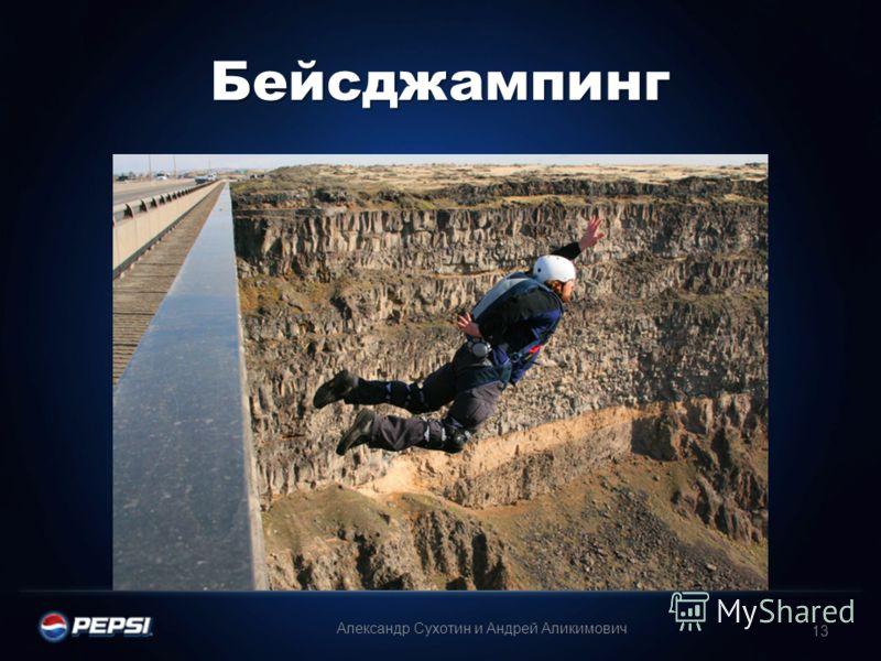 Бейсджампинг 13 Александр Сухотин и Андрей Аликимович