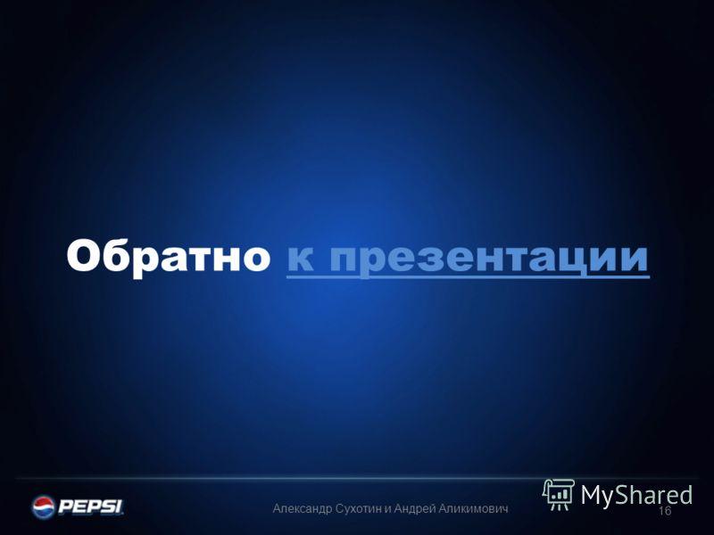 Обратно к презентациик презентации 16 Александр Сухотин и Андрей Аликимович