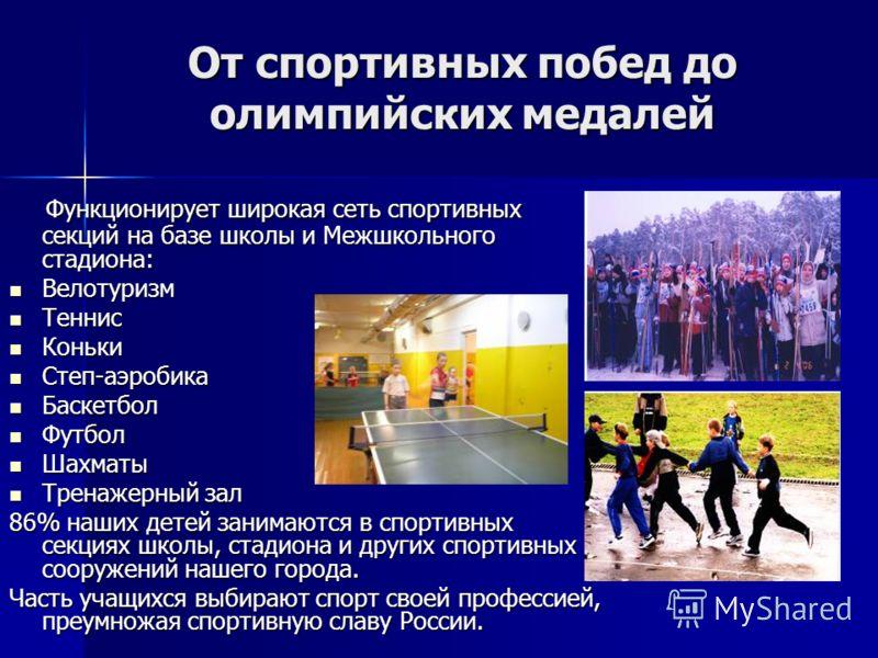 От спортивных побед до олимпийских медалей Функционирует широкая сеть спортивных секций на базе школы и Межшкольного стадиона: Функционирует широкая сеть спортивных секций на базе школы и Межшкольного стадиона: Велотуризм Велотуризм Теннис Теннис Кон