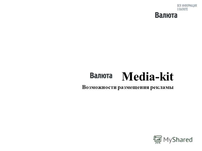 Media-kit Возможности размещения рекламы