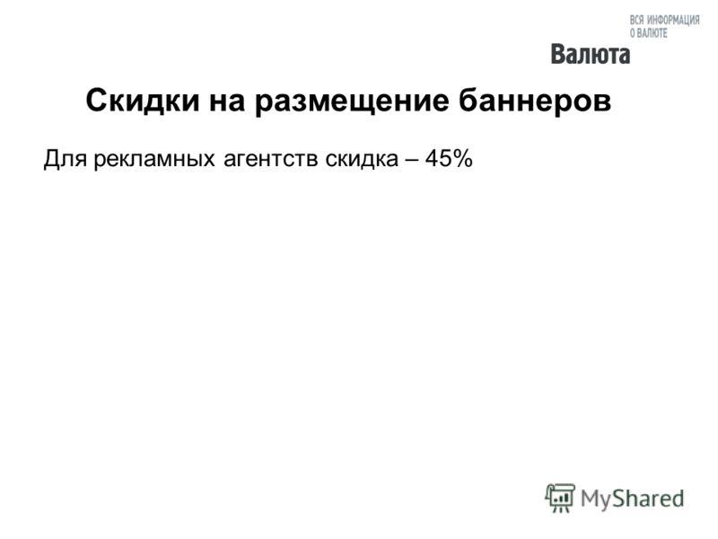 Скидки на размещение баннеров Для рекламных агентств скидка – 45%