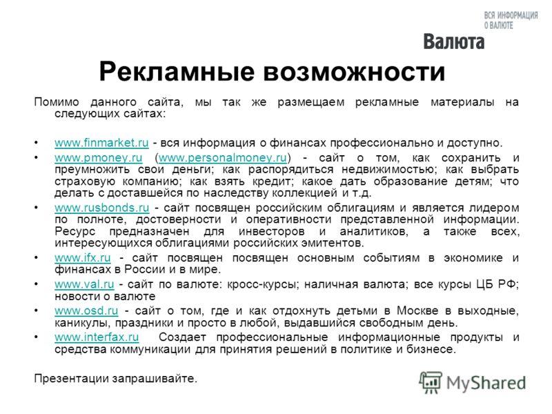 Рекламные возможности Помимо данного сайта, мы так же размещаем рекламные материалы на следующих сайтах: www.finmarket.ru - вся информация о финансах профессионально и доступно.www.finmarket.ru www.pmoney.ru (www.personalmoney.ru) - сайт о том, как с