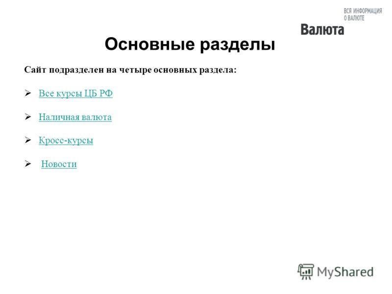 Основные разделы Сайт подразделен на четыре основных раздела: Все курсы ЦБ РФ Наличная валюта Кросс-курсы Новости