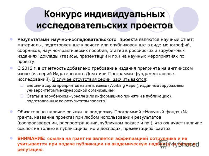 Конкурс индивидуальных исследовательских проектов Результатами научно-исследовательского проекта являются научный отчет; материалы, подготовленные к печати или опубликованные в виде монографий, сборников, научно-практических пособий, статей в российс