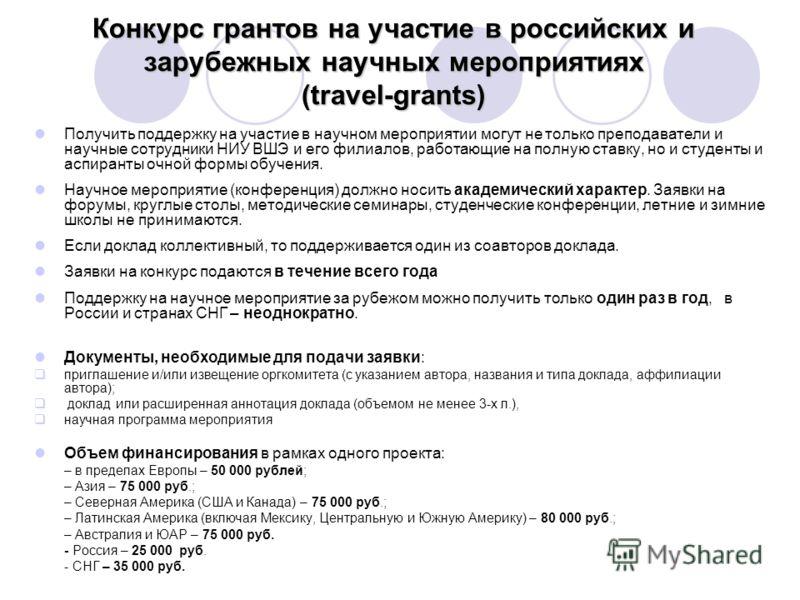 Конкурс грантов на участие в российских и зарубежных научных мероприятиях (travel-grants) Получить поддержку на участие в научном мероприятии могут не только преподаватели и научные сотрудники НИУ ВШЭ и его филиалов, работающие на полную ставку, но и