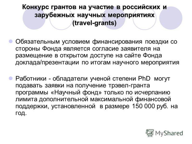 Конкурс грантов на участие в российских и зарубежных научных мероприятиях (travel-grants) Обязательным условием финансирования поездки со стороны Фонда является согласие заявителя на размещение в открытом доступе на сайте Фонда доклада/презентации по