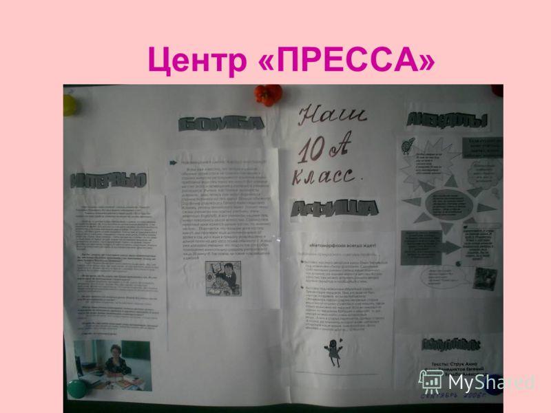 Центр «ПРЕССА»