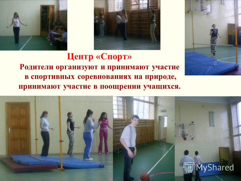 Центр «Спорт» Родители организуют и принимают участие в спортивных соревнованиях на природе, принимают участие в поощрении учащихся.