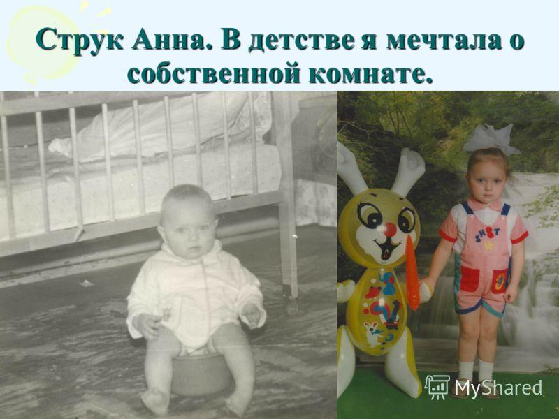 Струк Анна. В детстве я мечтала о собственной комнате.