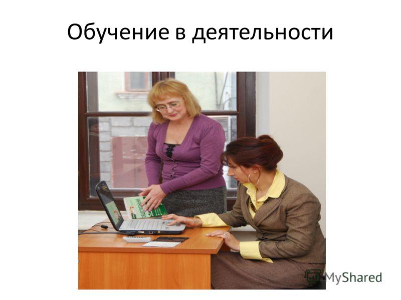 Обучение в деятельности