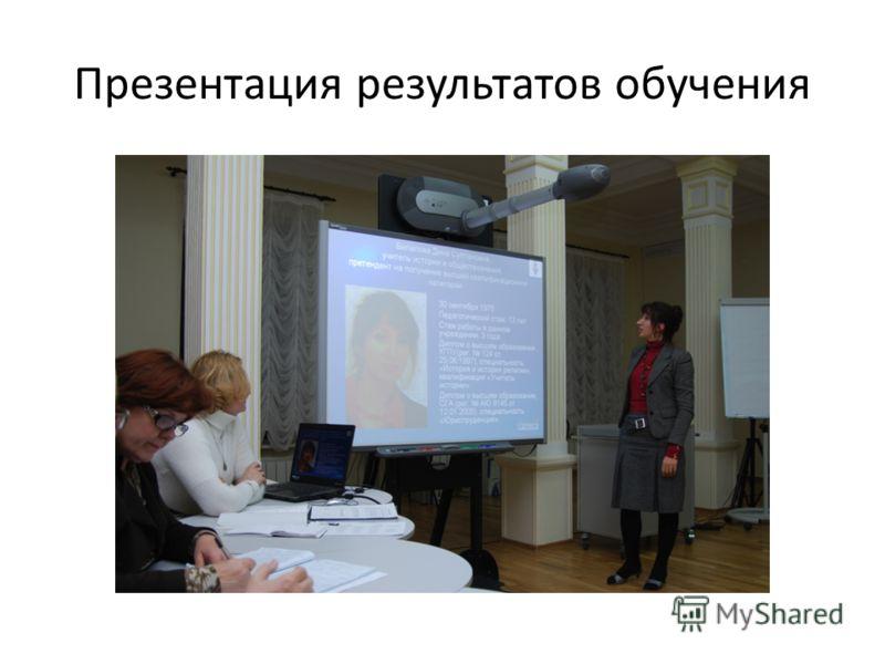 Презентация результатов обучения