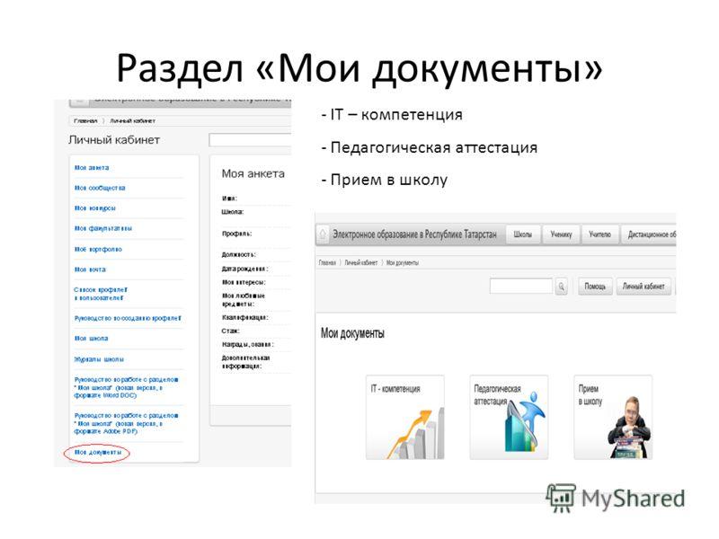 Раздел «Мои документы» - IT – компетенция - Педагогическая аттестация - Прием в школу