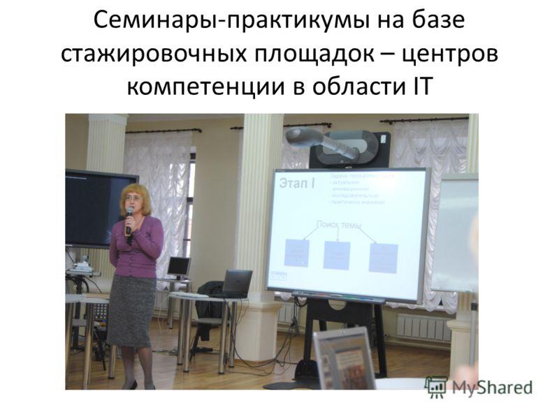 Семинары-практикумы на базе стажировочных площадок – центров компетенции в области IT