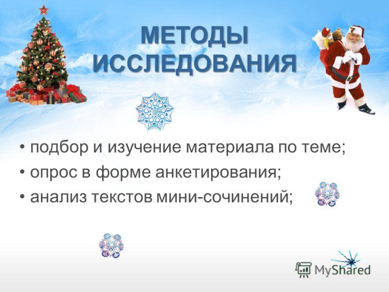 ЗАДАЧИ 1 - изучить историю вопроса: когда начали отмечать Новый год на Руси; 2 - узнать существуют ли традиции в праздновании Нового года в других странах, в России и у моих односельчан; 3 - выяснить какие подарки любят получать на Новый год; 4 - опр