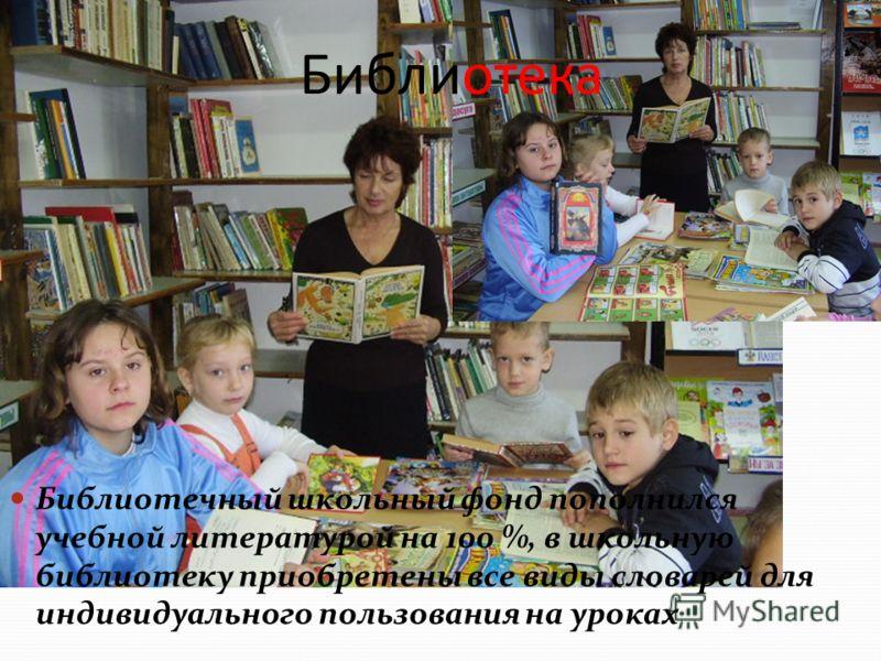 Библиотечный школьный фонд пополнился учебной литературой на 100 %, в школьную библиотеку приобретены все виды словарей для индивидуального пользования на уроках Библиотека