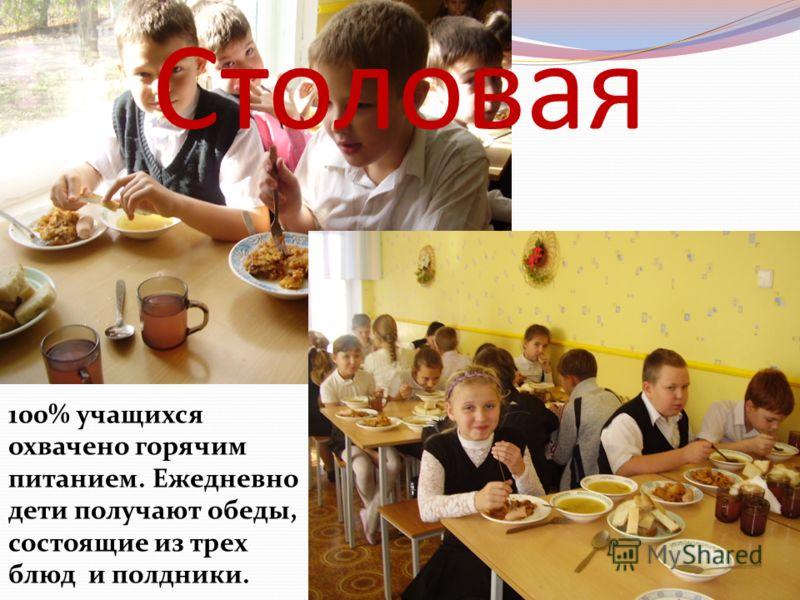 100% учащихся охвачено горячим питанием. Ежедневно дети получают обеды, состоящие из трех блюд и полдники. Столовая