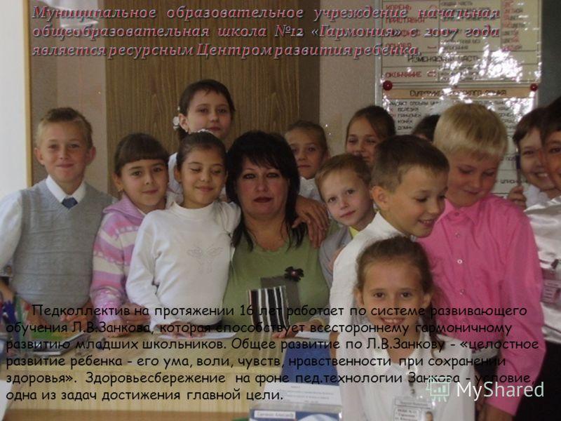 Педколлектив на протяжении 16 лет работает по системе развивающего обучения Л.В.Занкова, которая способствует всестороннему гармоничному развитию младших школьников. Общее развитие по Л.В.Занкову - «целостное развитие ребенка - его ума, воли, чувств,