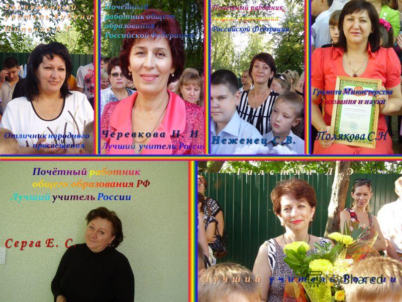 Черевкова Н. И Серга Е. С. Галстян Л.Э Полякова С.Н