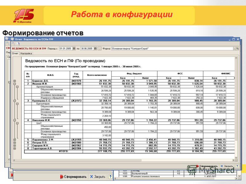 11 Формирование отчетов Работа в конфигурации