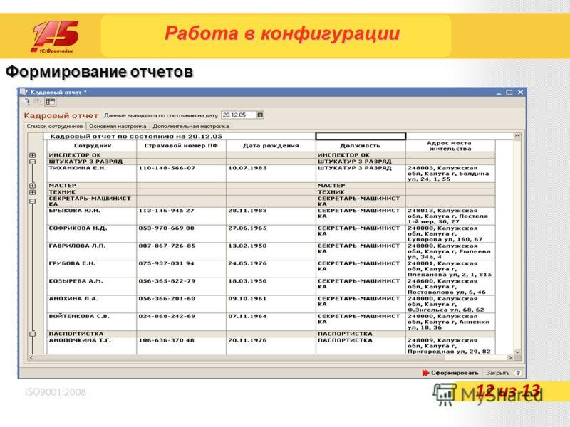 Формирование отчетов Работа в конфигурации 12 из 13