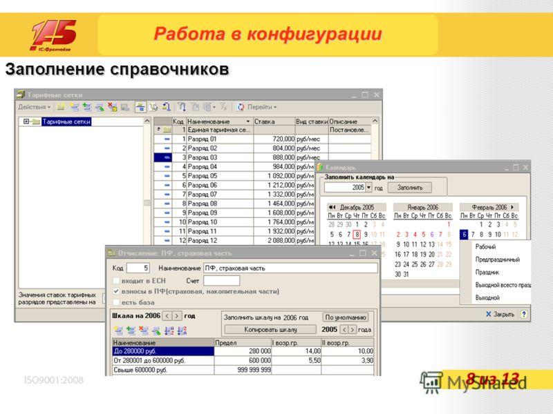 Заполнение справочников Работа в конфигурации 8 из 13