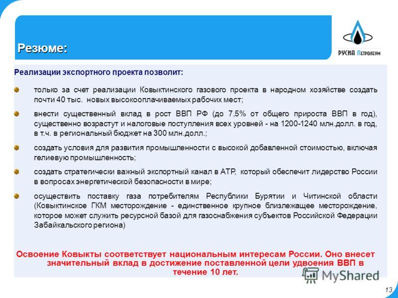 Резюме: Реализации экспортного проекта позволит: только за счет реализации Ковыктинского газового проекта в народном хозяйстве создать почти 40 тыс. новых высокооплачиваемых рабочих мест; внести существенный вклад в рост ВВП РФ (до 7,5% от общего при