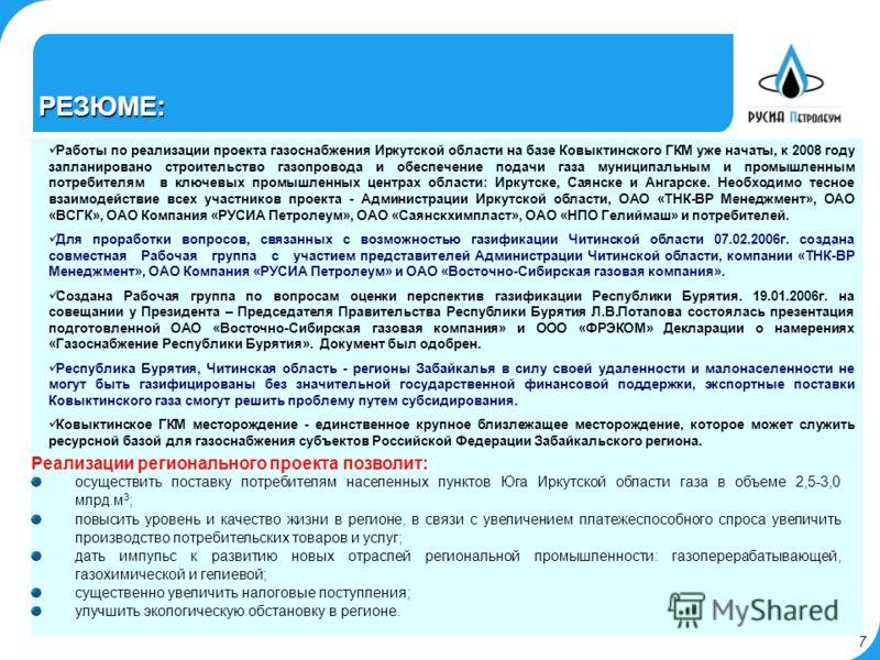 Работы по реализации проекта газоснабжения Иркутской области на базе Ковыктинского ГКМ уже начаты, к 2008 году запланировано строительство газопровода и обеспечение подачи газа муниципальным и промышленным потребителям в ключевых промышленных центрах