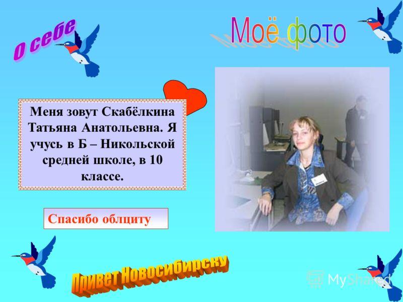 Новосибирский театр «Глобус » Новосибирский академический молодежный театр