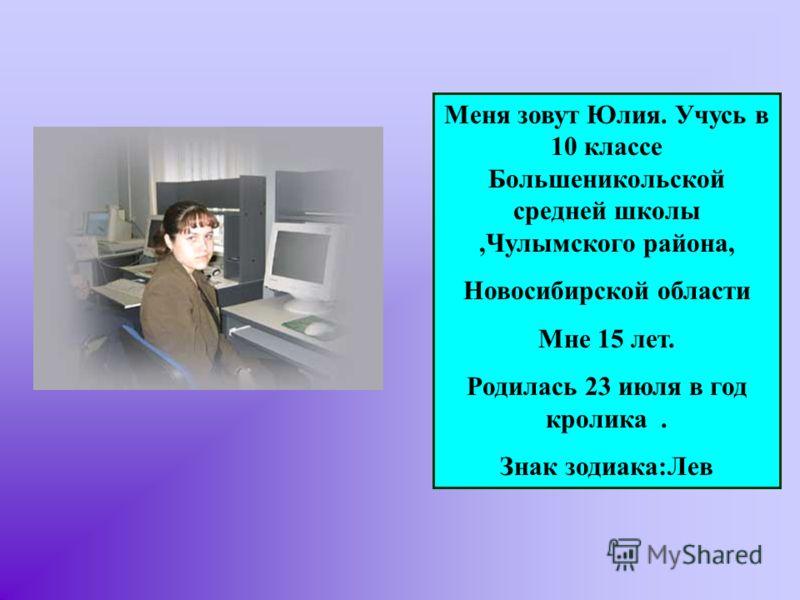 В нашу программу входила учеба в Новосибирском Региона льном Центре. Центр располагает четырьмя компьютерными классами. В одном из этих классов занимались мы. Основными направлениями Центра являются: Организация обучения школьных учителей, администра