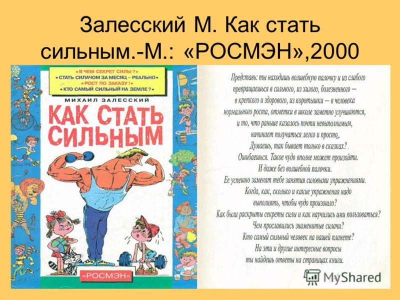 Залесский М. Как стать сильным.-М.: «РОСМЭН»,2000
