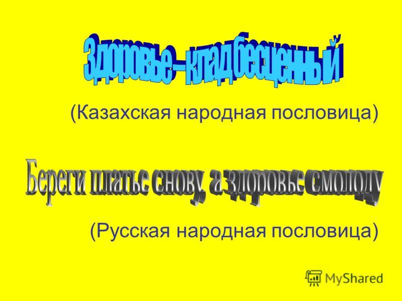 (Казахская народная пословица) (Русская народная пословица)