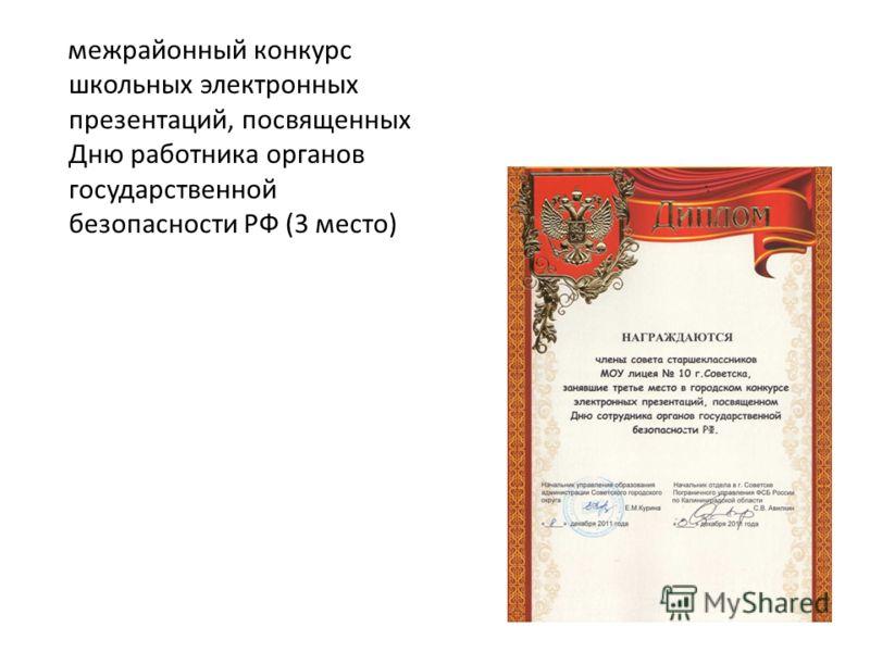 межрайонный конкурс школьных электронных презентаций, посвященных Дню работника органов государственной безопасности РФ (3 место)